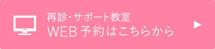 再診・サポート教室WEB予約