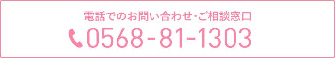 電話でのお問い合わせ・ご相談窓口0568-81-1303